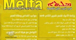 """في الذكرى السنوية الـ 169 على انطلاق الصحافة الآشورية، مجلة """"ملتا – ܡܠܬܐ"""" تحتفل بالذكرى السنوية الرابعة على تأسيسها وبصدور عدد جديد"""